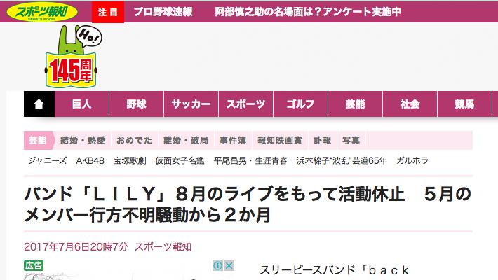 lilyスポーツ報知